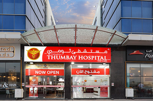 Thumbay Hospital Day Care, University City Road Muweilah-Sharjah