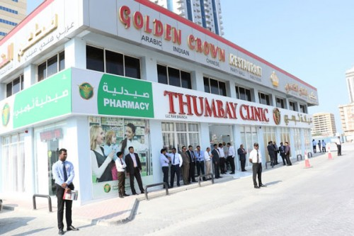 Thumbay Clinic RAK