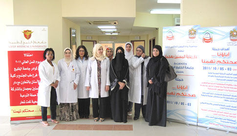 Community Medicine Department and College of Dentistry, Gulf Medical